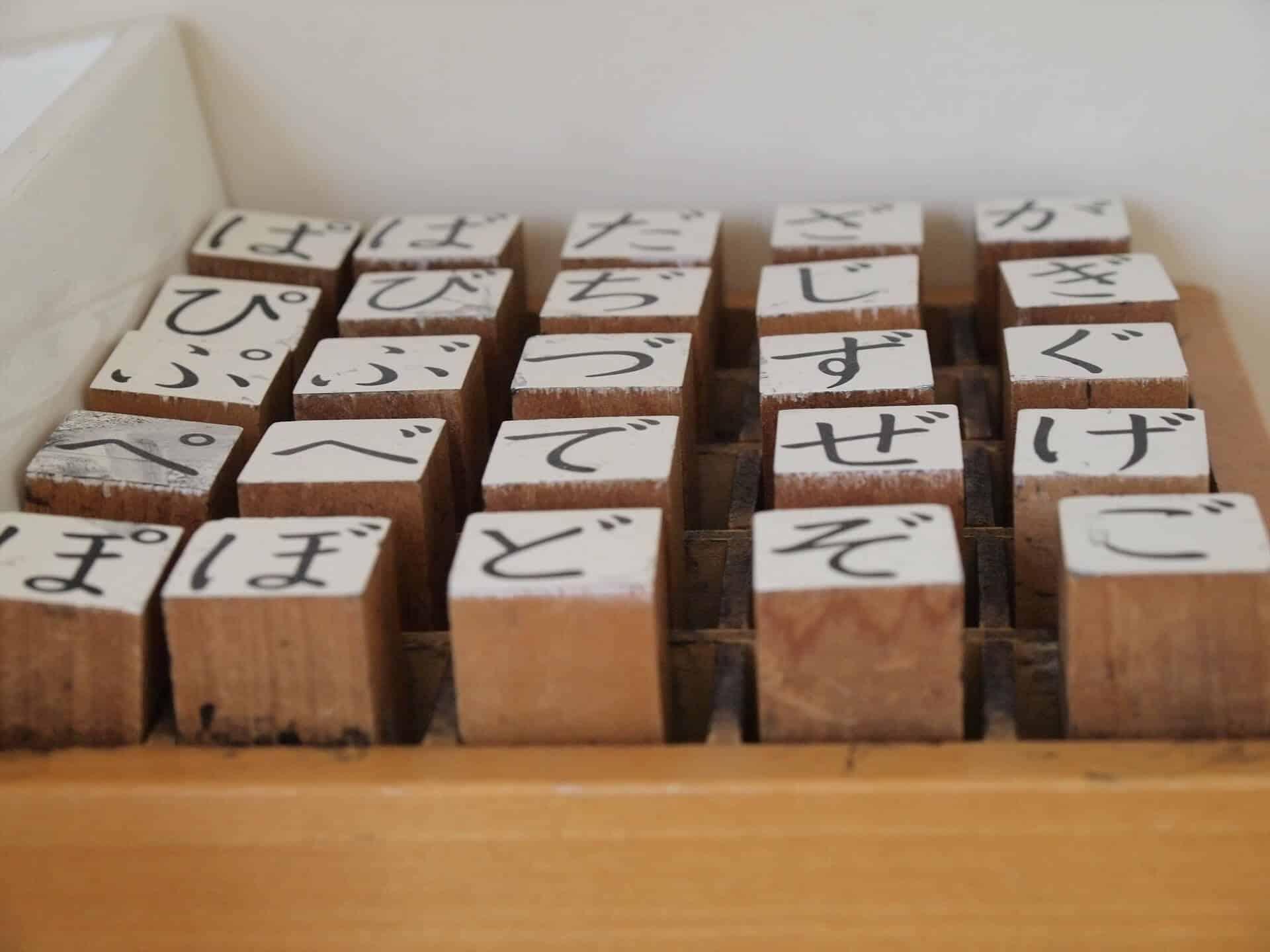 Würfel mit Schriftzeichen - besondere Begabungen fördern